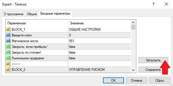 загрузить сет файл
